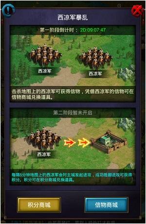正统三国黄巾军活动,西凉军攻城怎么玩