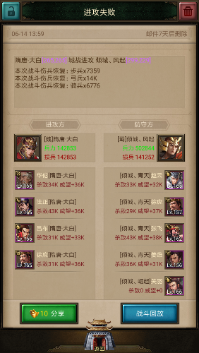 Screenshot_2018-06-14-15-49-58-942_com.jedigames.rxsg.luobo.png