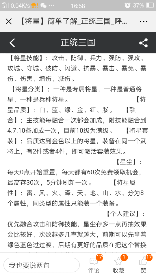 Screenshot_2018-07-07-16-58-34-17.png