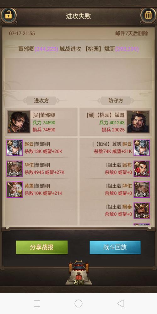 Screenshot_2018-07-17-21-55-17-31.png