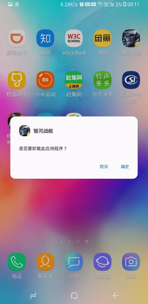 Screenshot_20180718-001116_Package installer.jpg