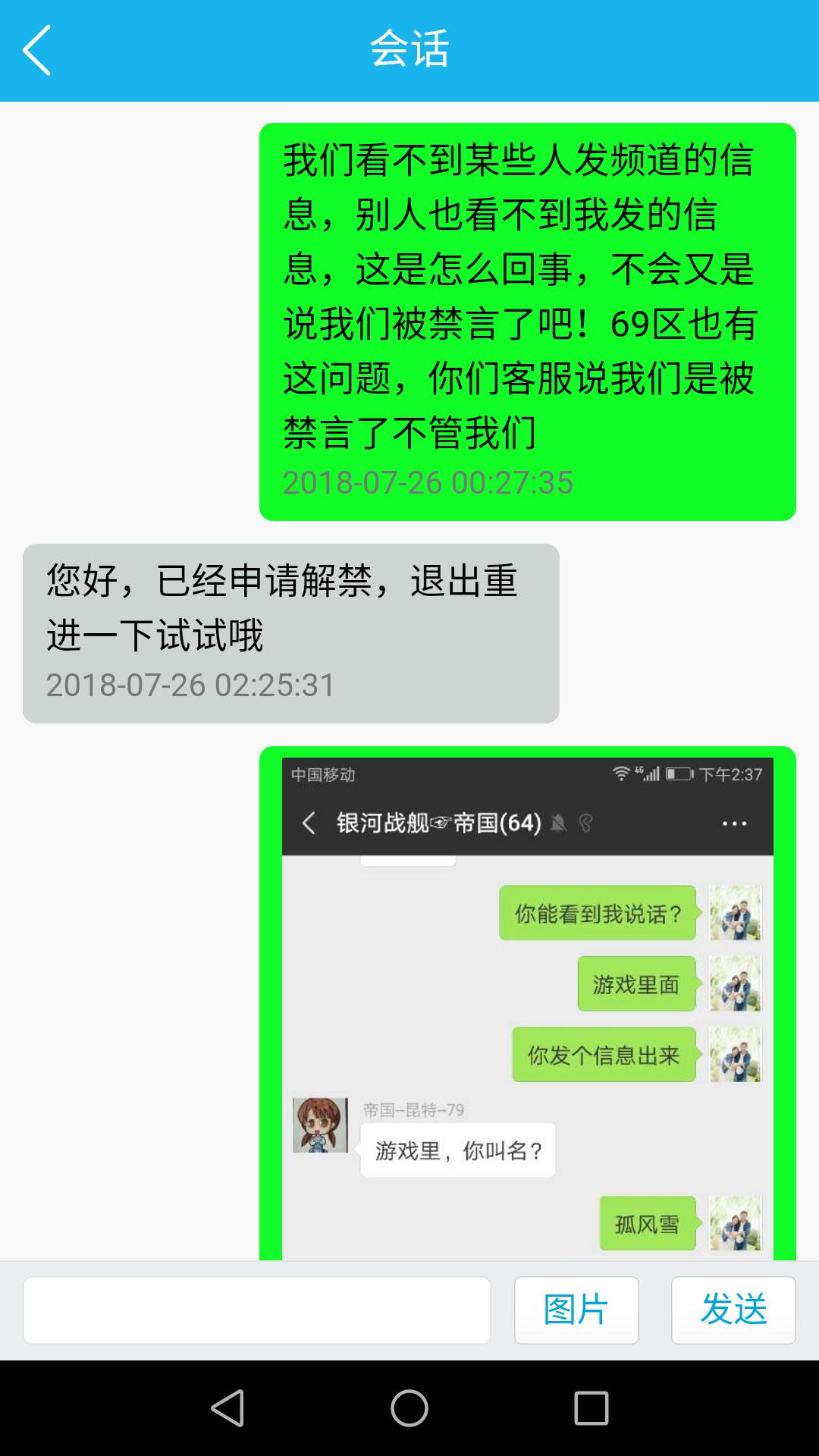 Screenshot_20180726-144026.png