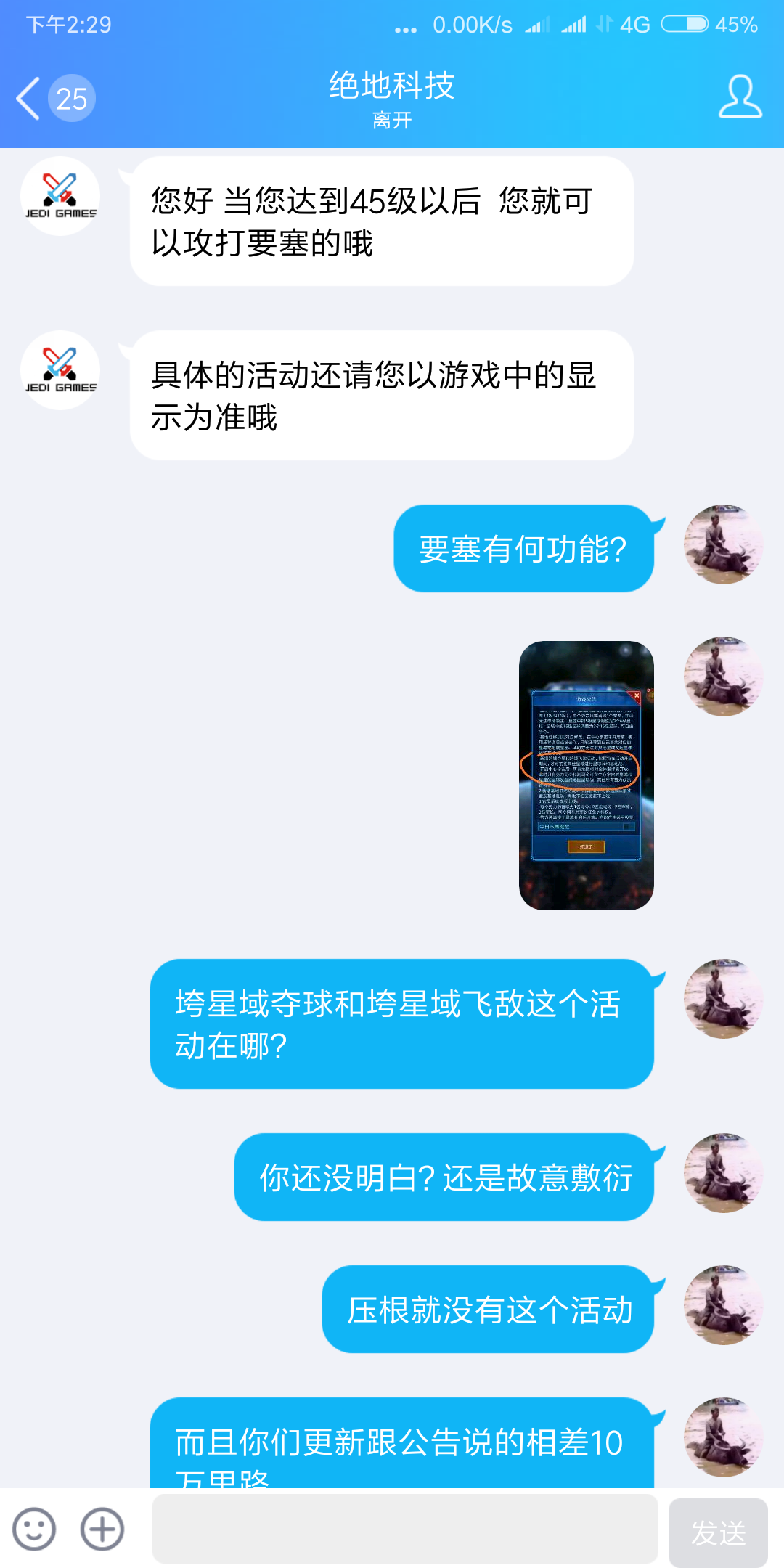 Screenshot_2018-07-27-14-29-26-631_com.tencent.mobileqq.png