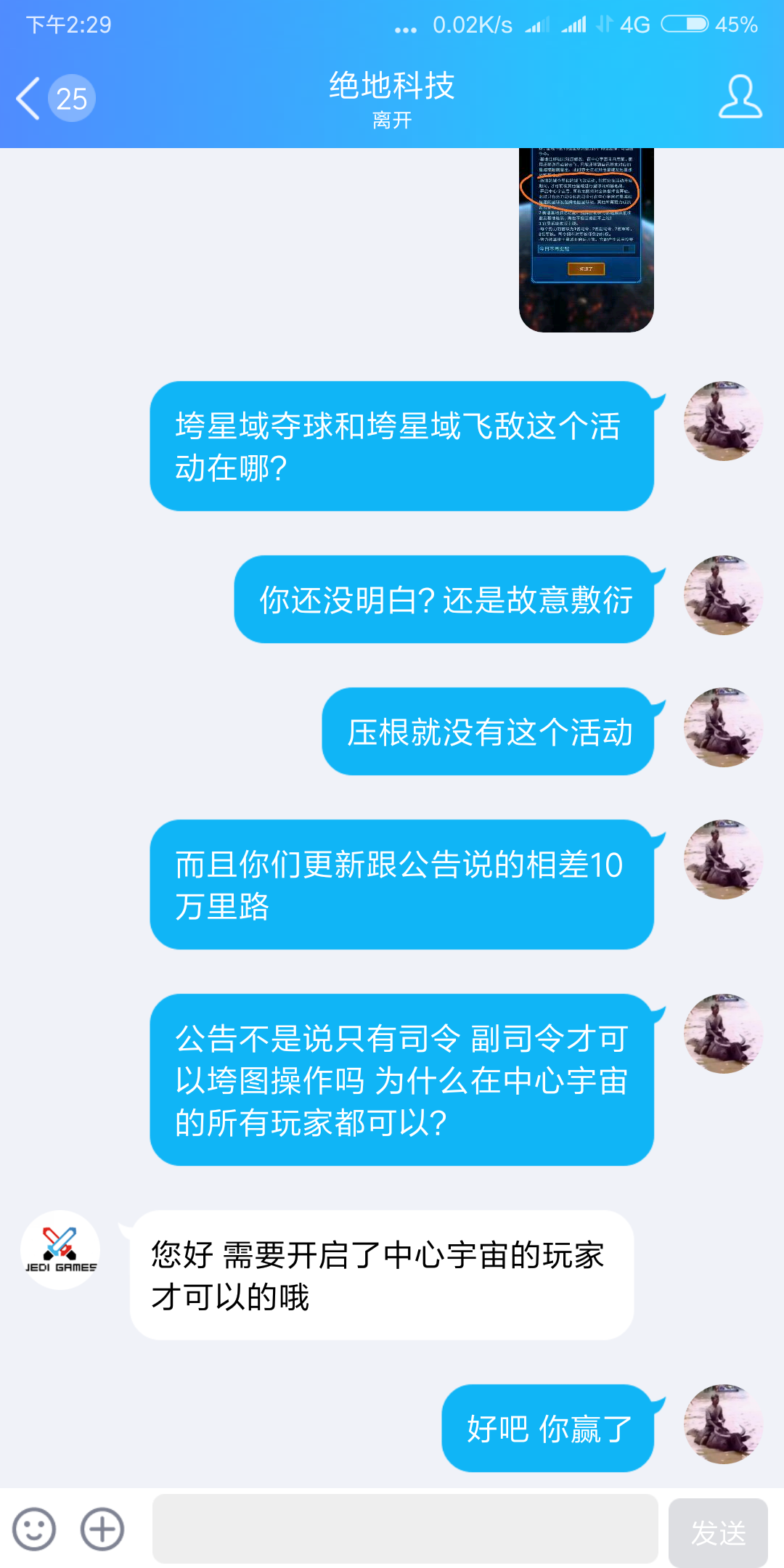 Screenshot_2018-07-27-14-29-33-870_com.tencent.mobileqq.png