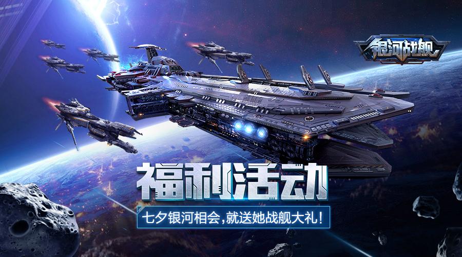 银河战舰-七夕.jpg