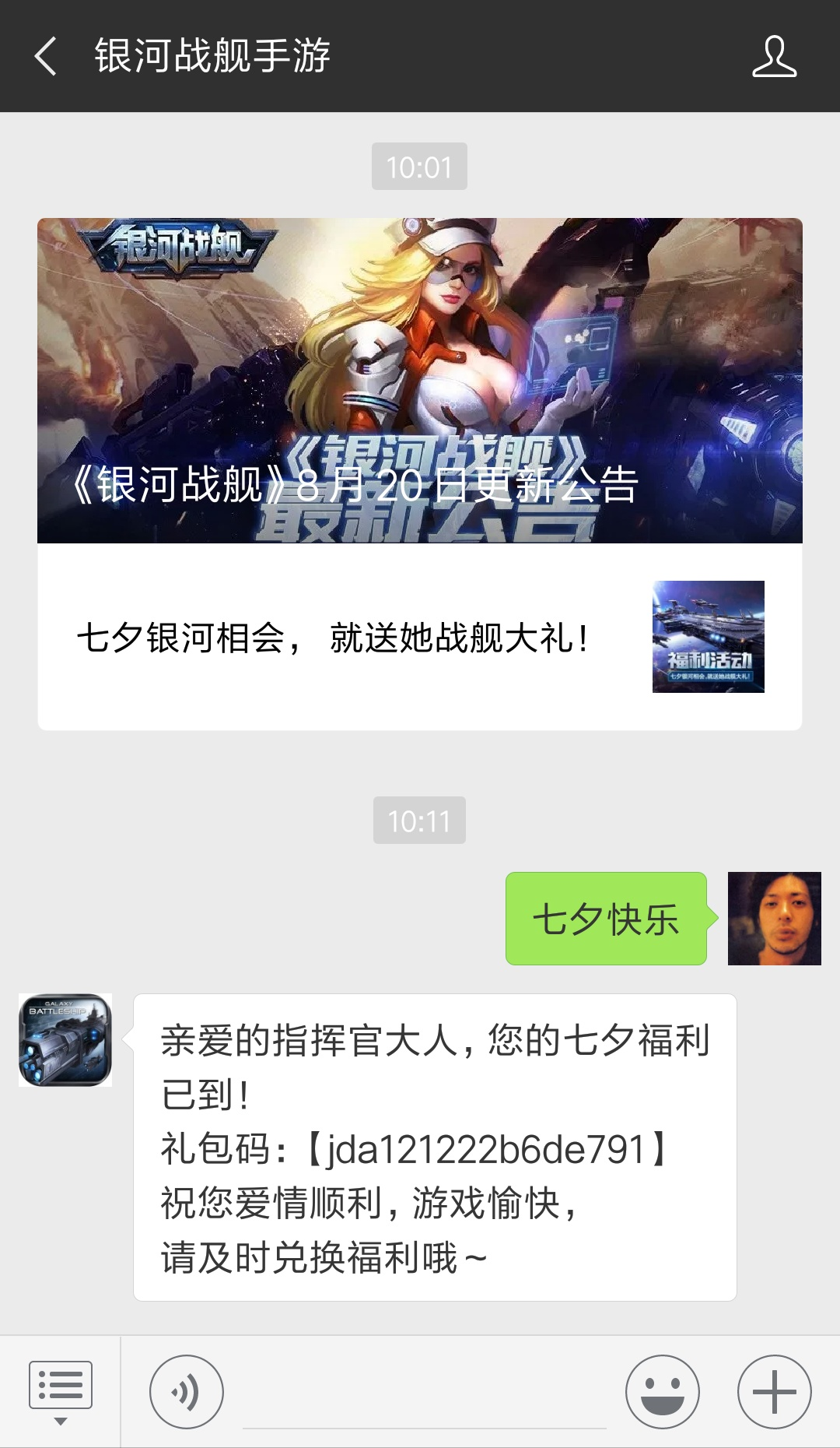 Screenshot_2018-08-17-13-57-28-625_com.tencent.mm_[B@1af5ad5.png