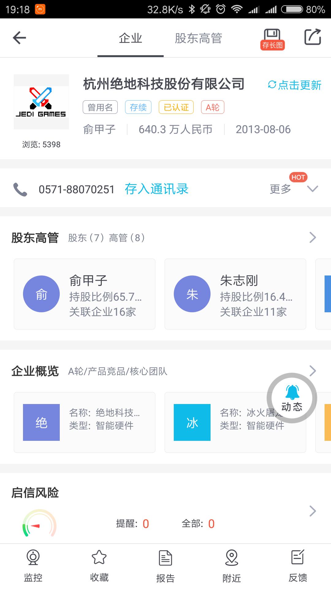 Screenshot_2018-08-25-19-18-21-930_com.bertadata.qxb.png