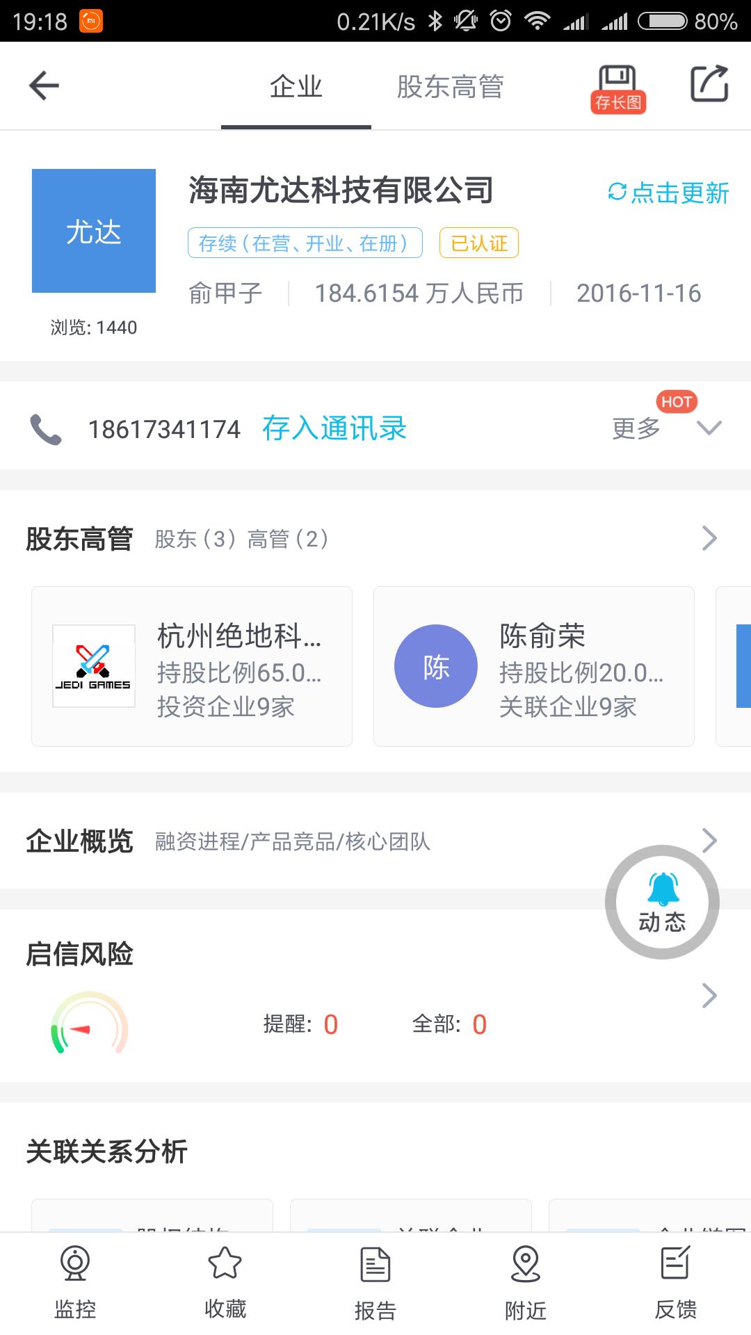 Screenshot_2018-08-25-19-18-13-798_com.bertadata.qxb.png
