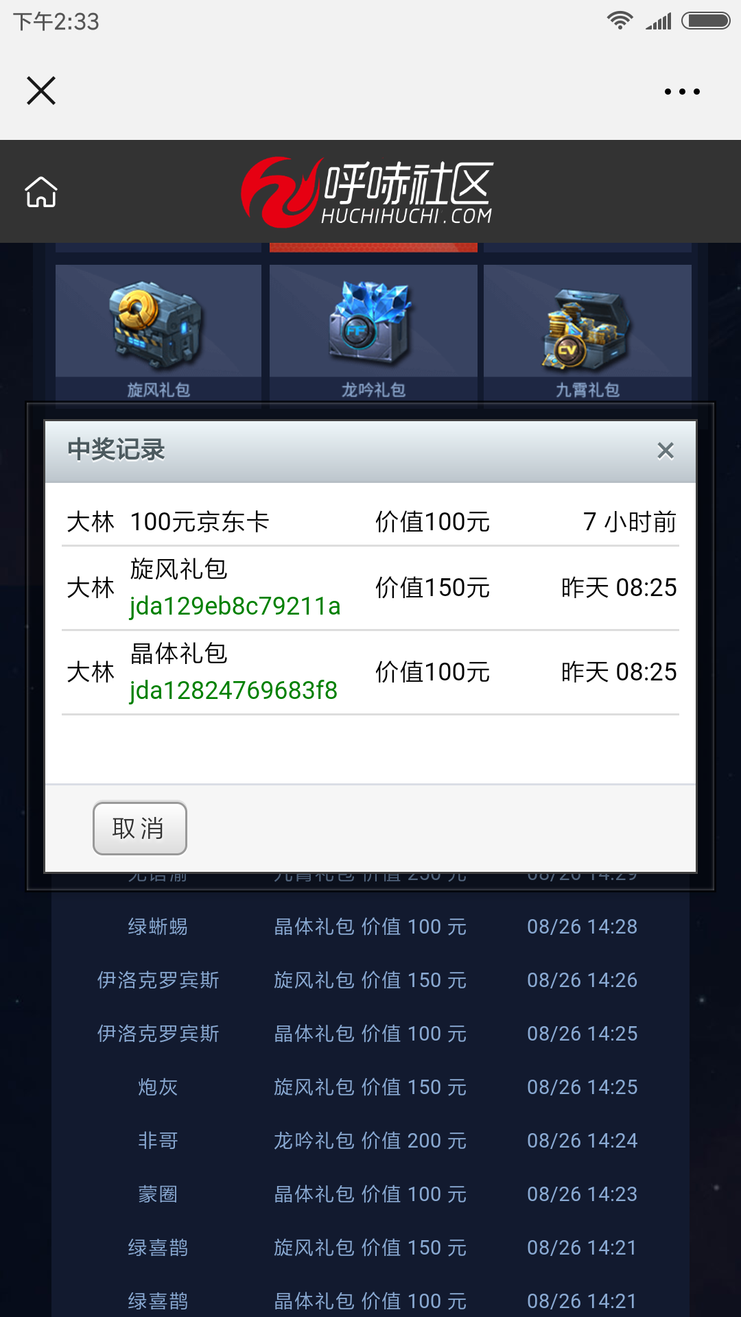 Screenshot_2018-08-26-14-33-25-745_com.tencent.mm.png