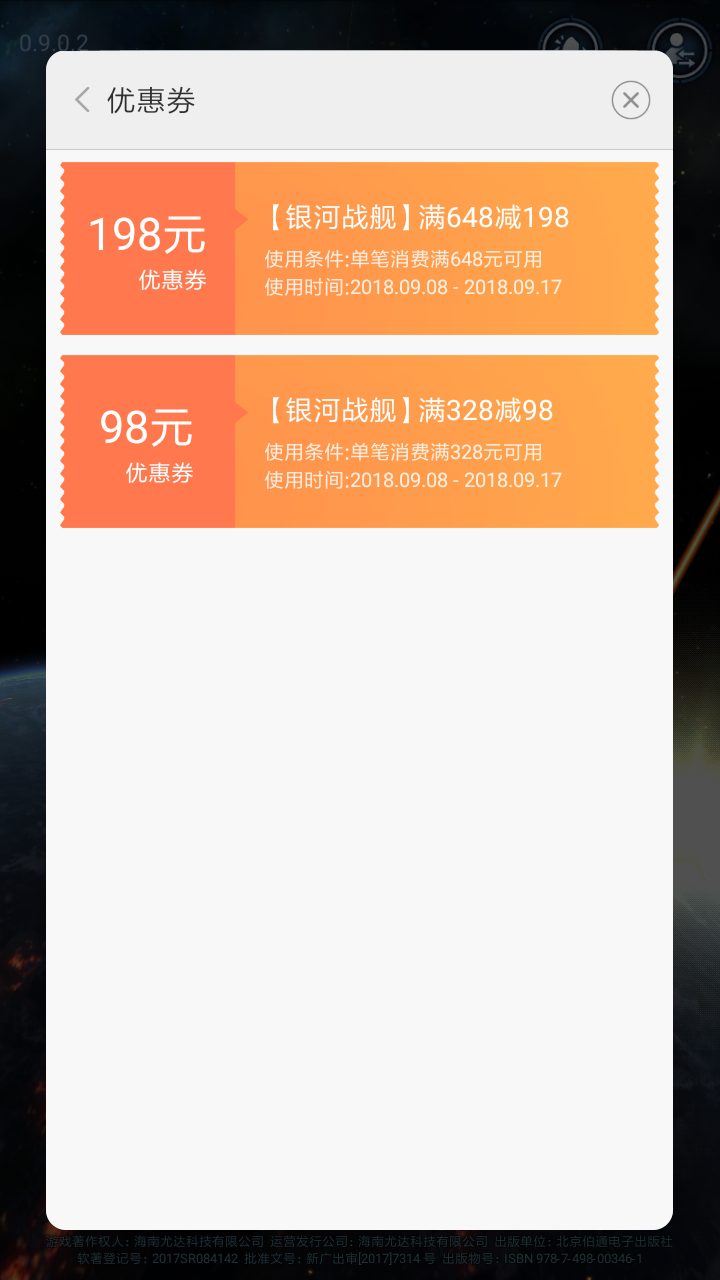 Screenshot_2018-09-11-22-53-11-456_com.xiaomi.gamecenter.sdk.service.png