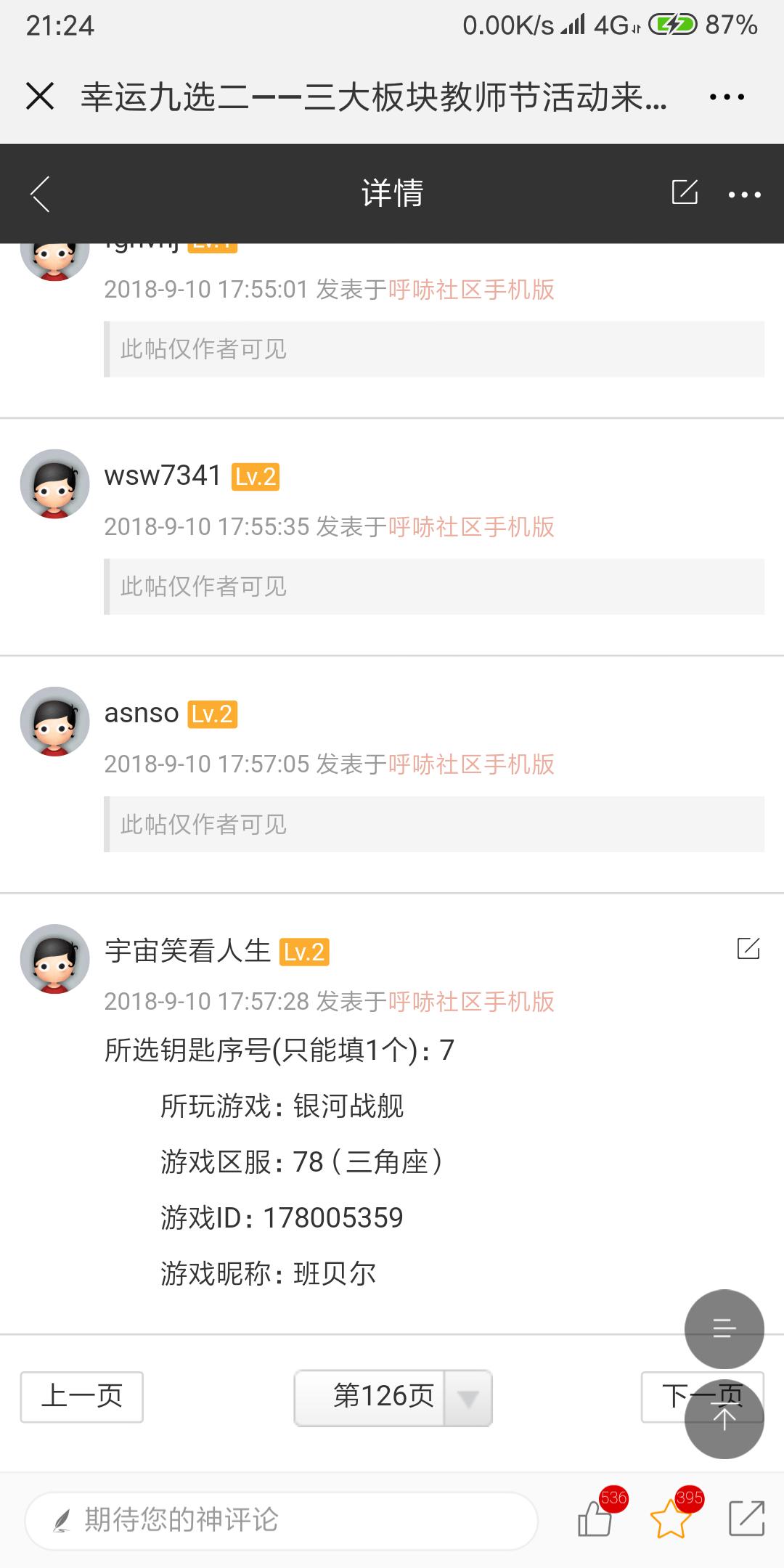 Screenshot_2018-09-19-21-24-05-263_com.tencent.mm.png