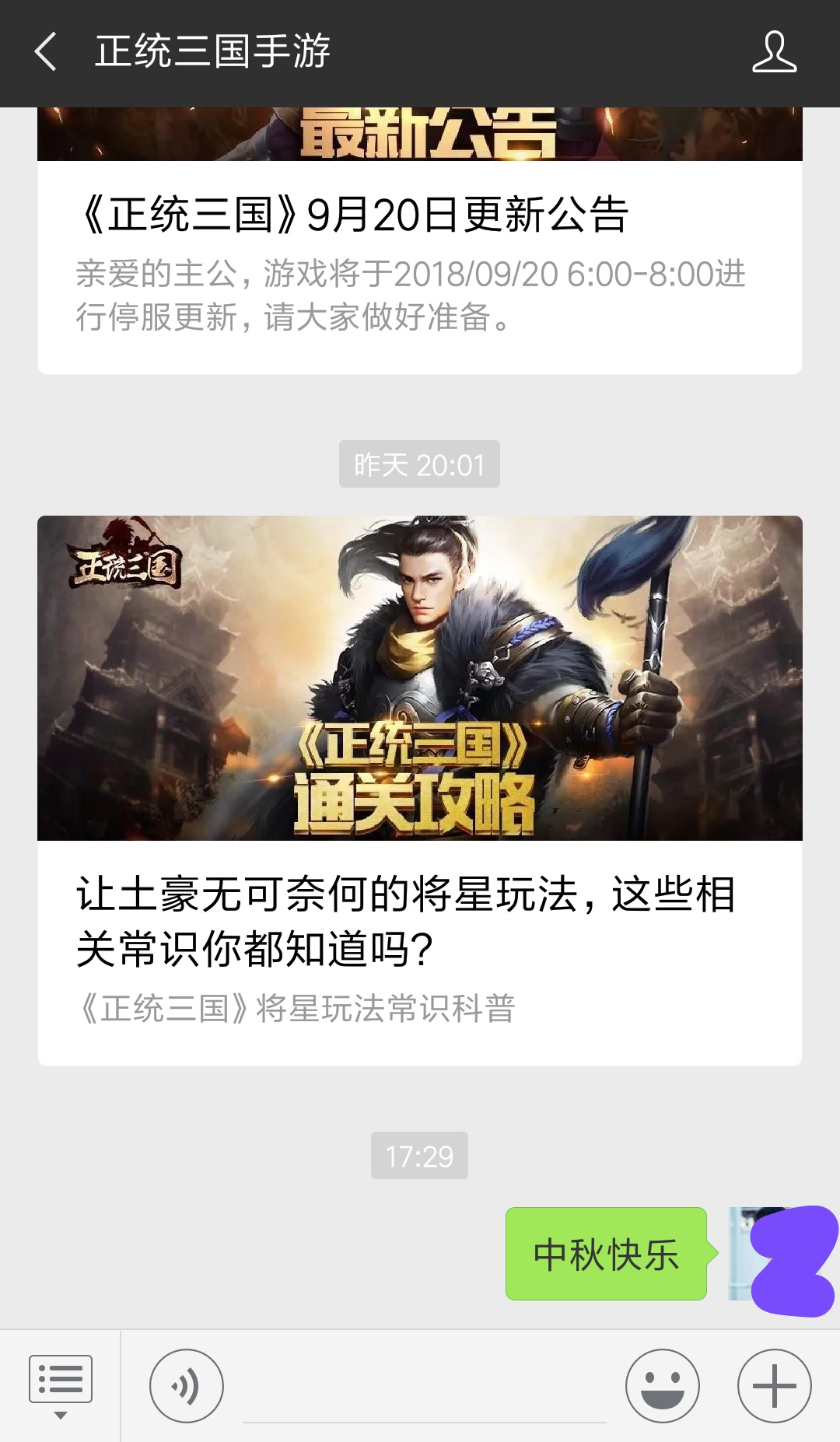 Screenshot_2018-09-20-17-29-52-437_com.tencent.mm.png
