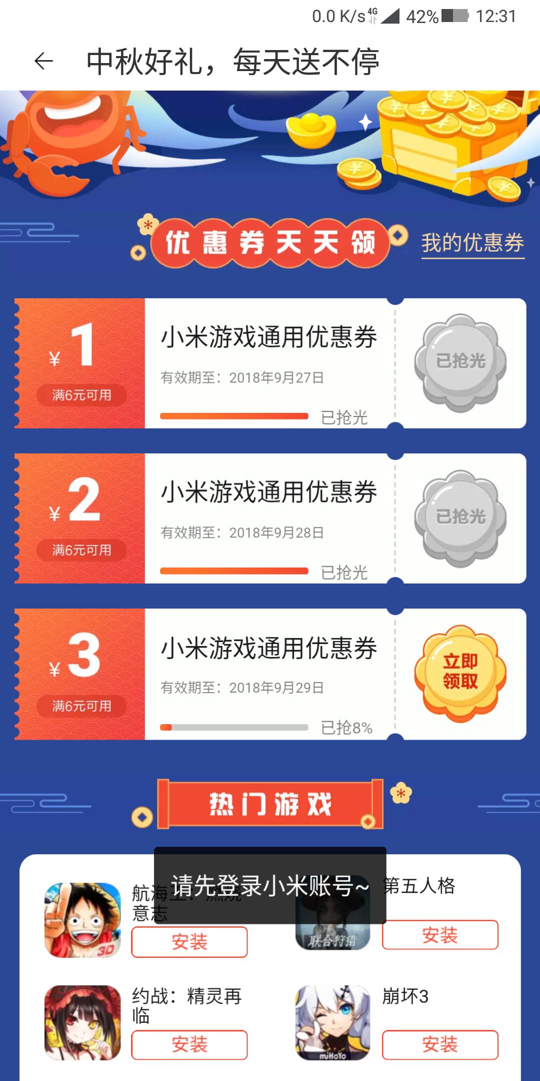 Screenshot_2018-09-24-12-31-10-620_com.xiaomi.gamecenter.png