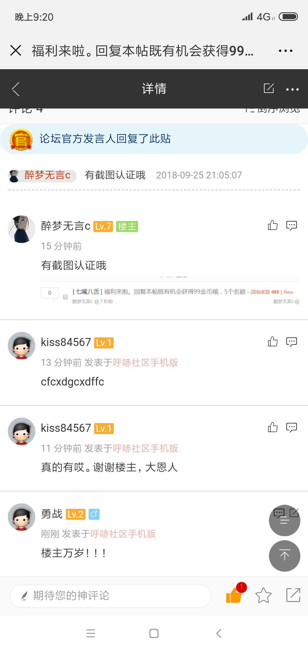 Screenshot_2018-09-25-21-20-54-110_com.tencent.mm.png