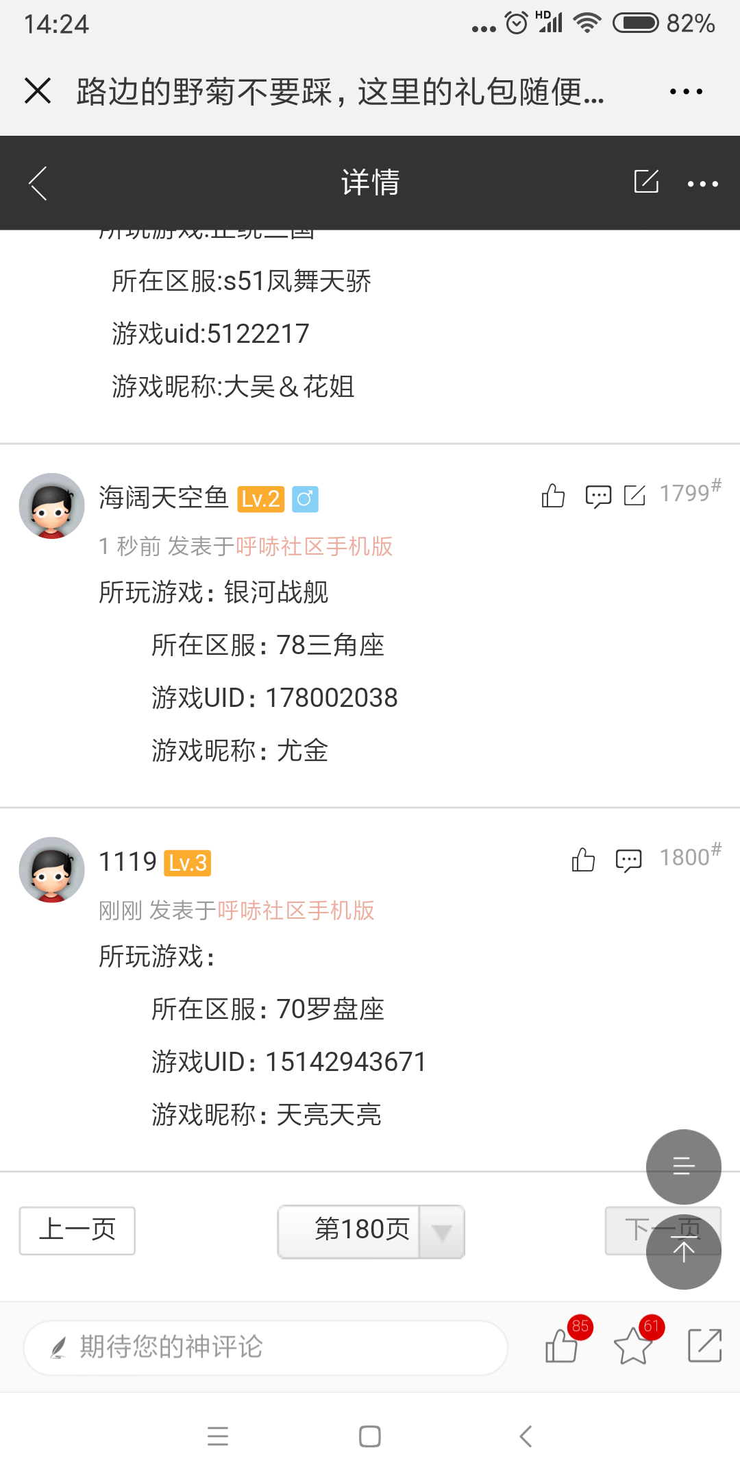 Screenshot_2018-10-17-14-24-41-676_com.tencent.mm.png