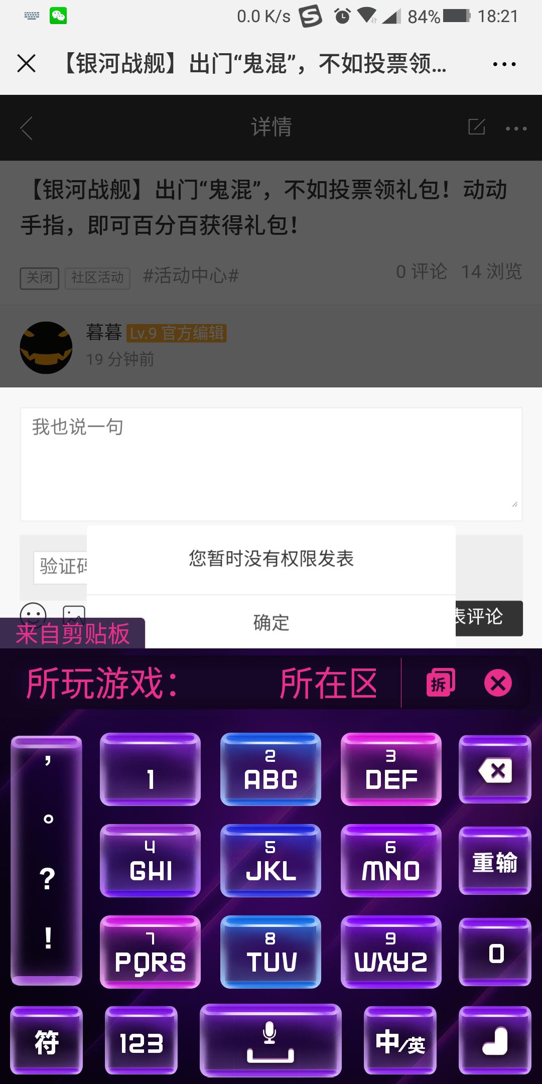 Screenshot_2018-10-30-18-21-04-867_com.tencent.mm.png