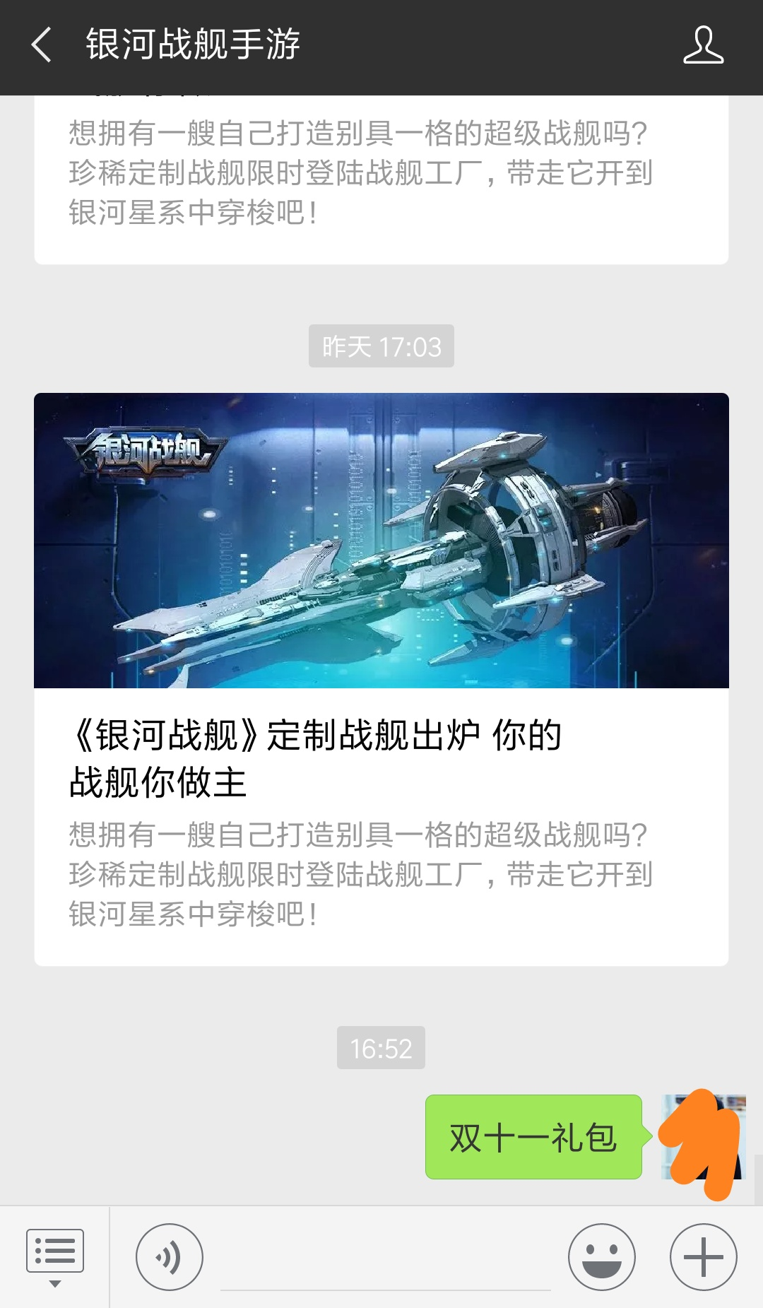 Screenshot_2018-11-08-16-52-24-730_com.tencent.mm.png