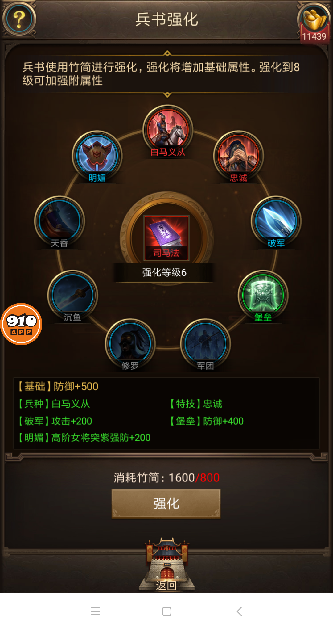 Screenshot_2018-10-15-21-26-51-349_com.juedigame.blzz.shoumeng.png