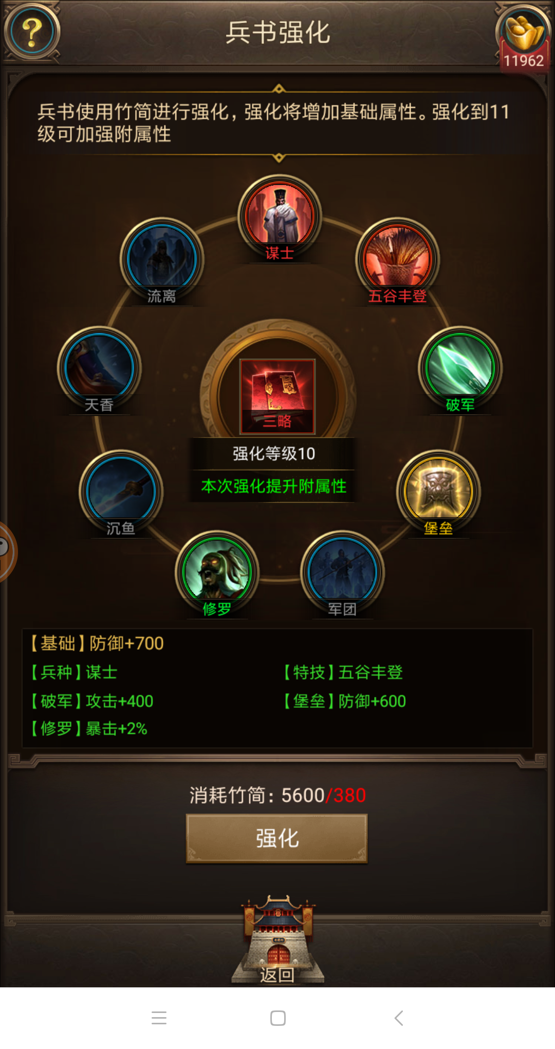 Screenshot_2018-10-14-10-38-36-602_com.juedigame.blzz.shoumeng.png