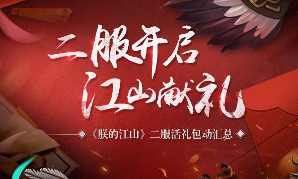 11-12-江山二服汇总内容图.jpg
