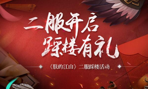 11-12-江山二服踩楼内容图.jpg