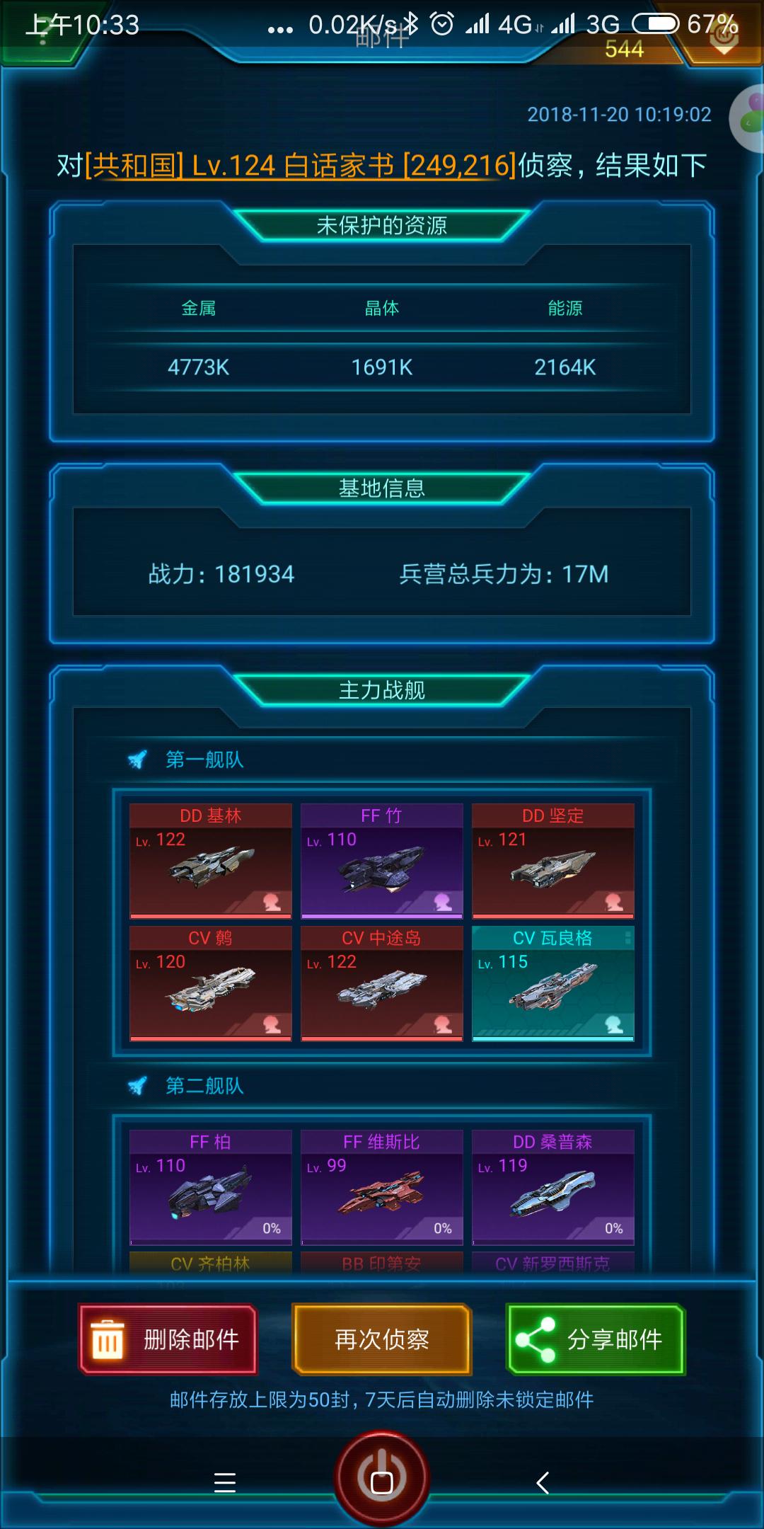 Screenshot_2018-11-20-10-33-04-820_com.jedigames.p16s.huawei.png