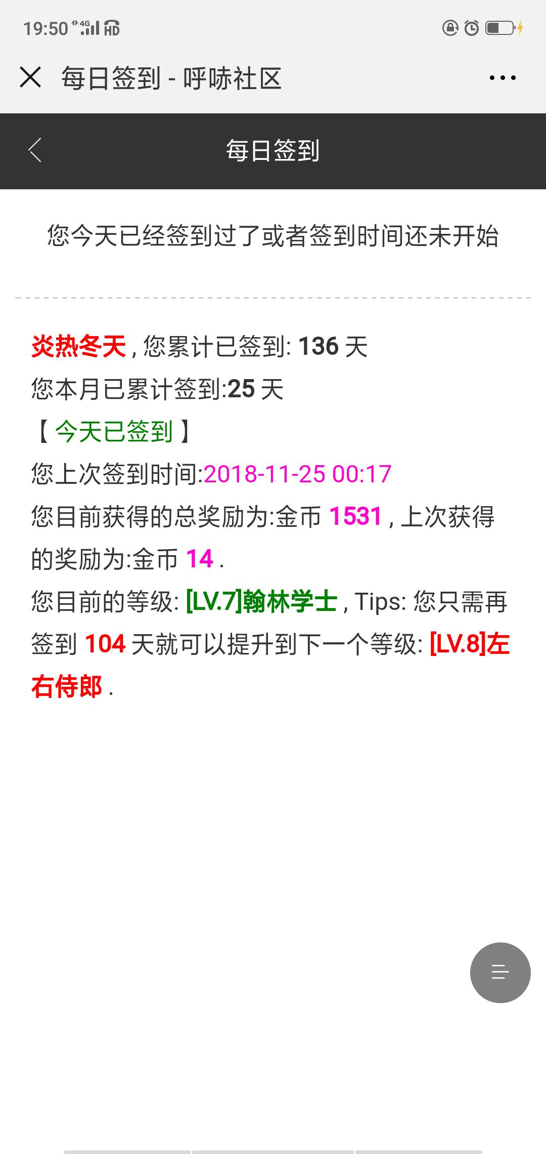 Screenshot_2018-11-25-19-50-07-44.png