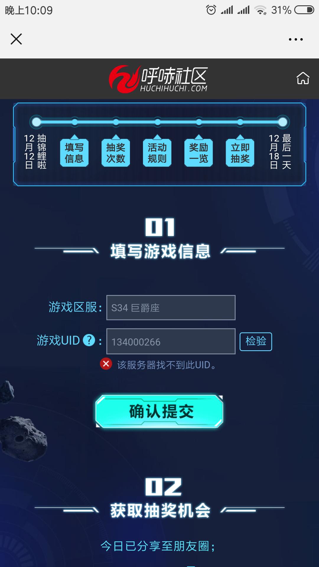Screenshot_2018-12-10-22-09-00-482_com.tencent.mm.png