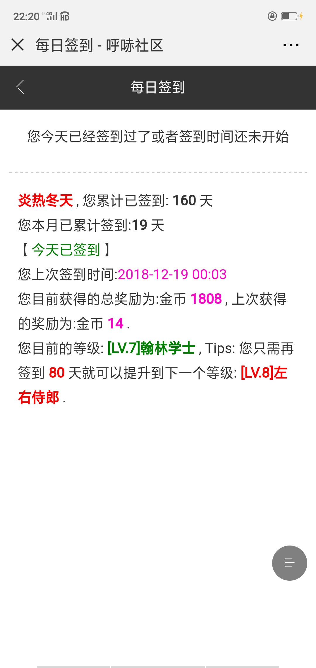 Screenshot_2018-12-19-22-20-05-75.png
