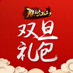 12-24-江山双旦礼包缩略图.png