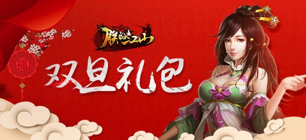12-24-江山双旦礼包内容图.png