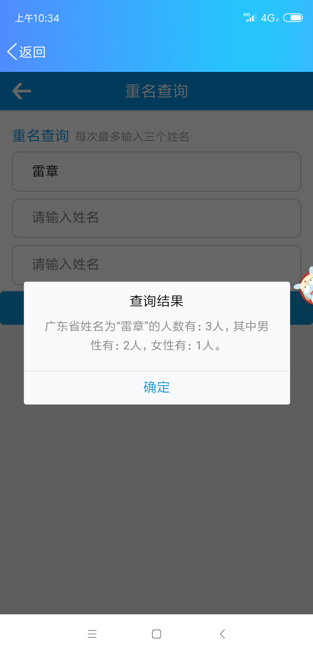 Screenshot_2019-02-26-10-34-03-085_com.tencent.mobileqq.png