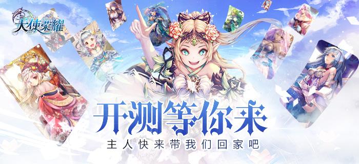 11-29-天使荣耀开测内容图1.jpg