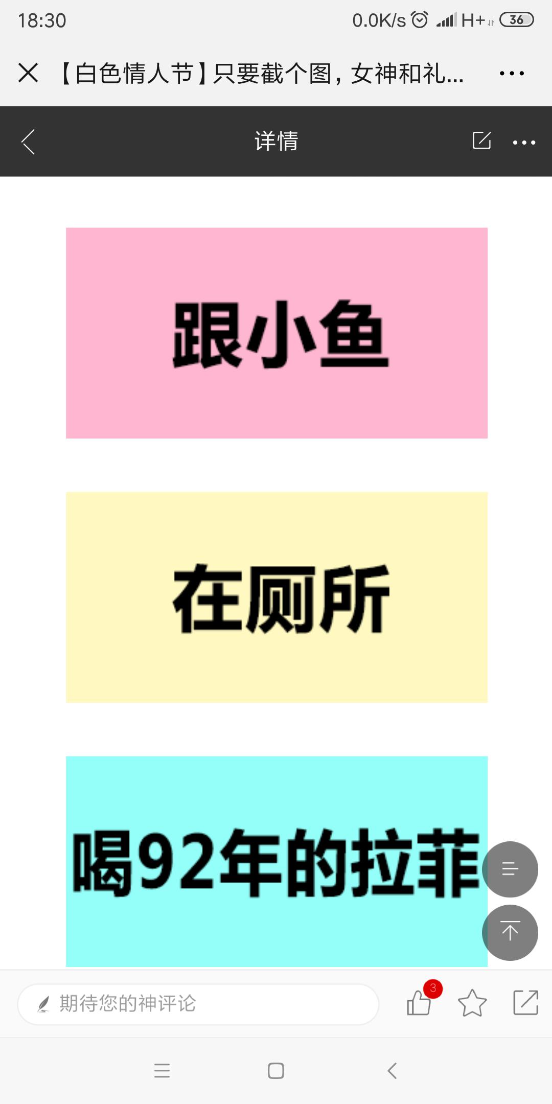 Screenshot_2019-03-13-18-30-48-105_com.tencent.mm.png