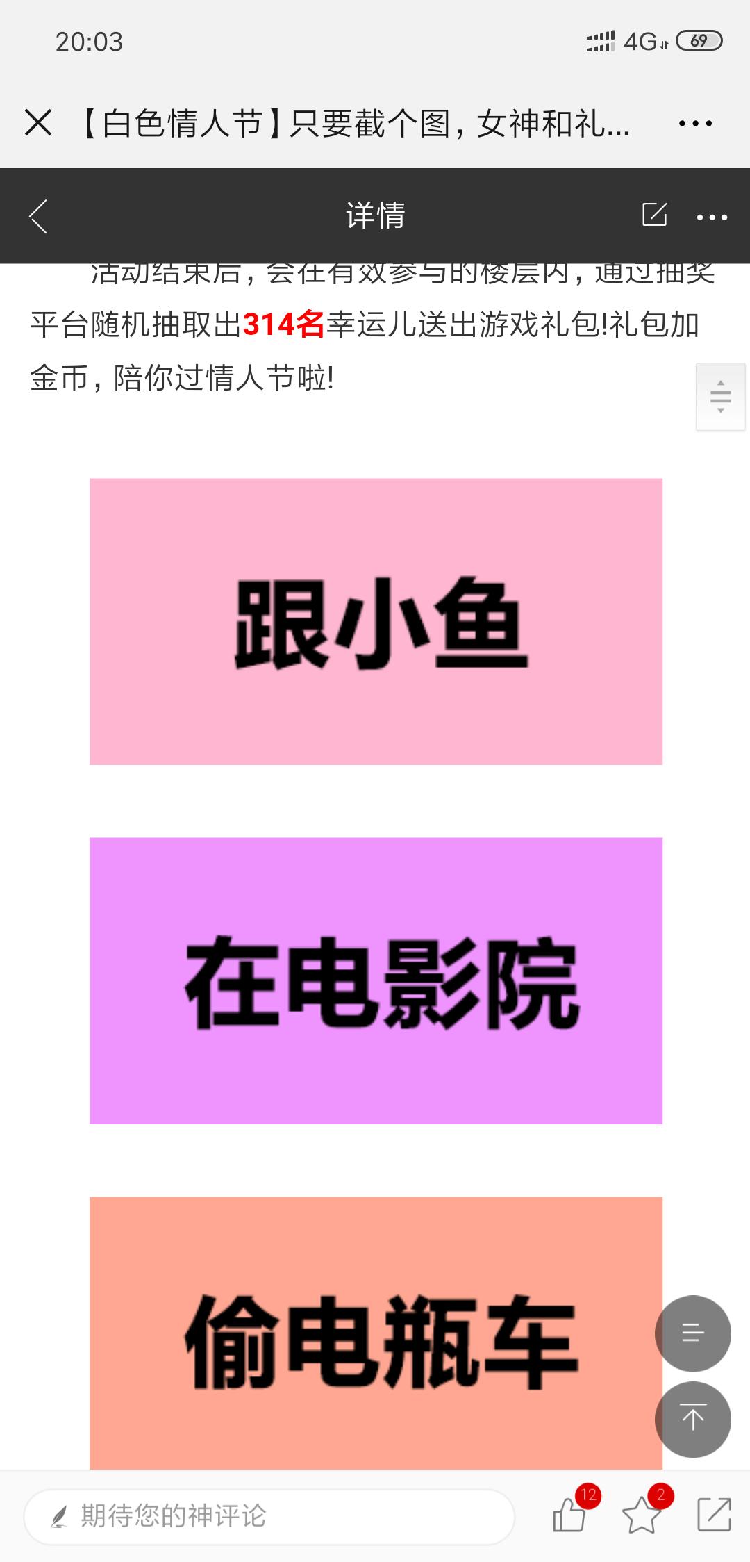 Screenshot_2019-03-13-20-03-21-880_com.tencent.mm.png