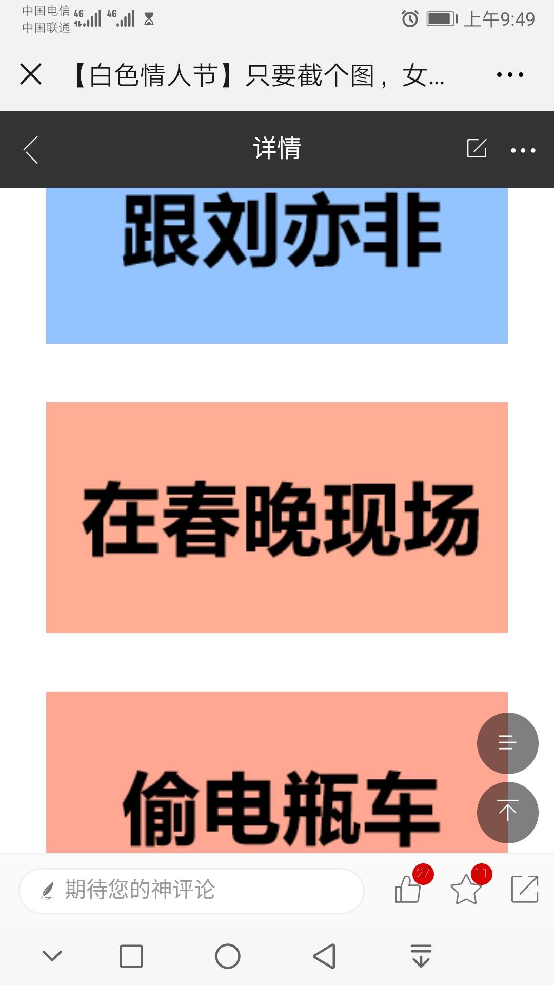 Screenshot_20190314_094911_com.tencent.mm.jpg