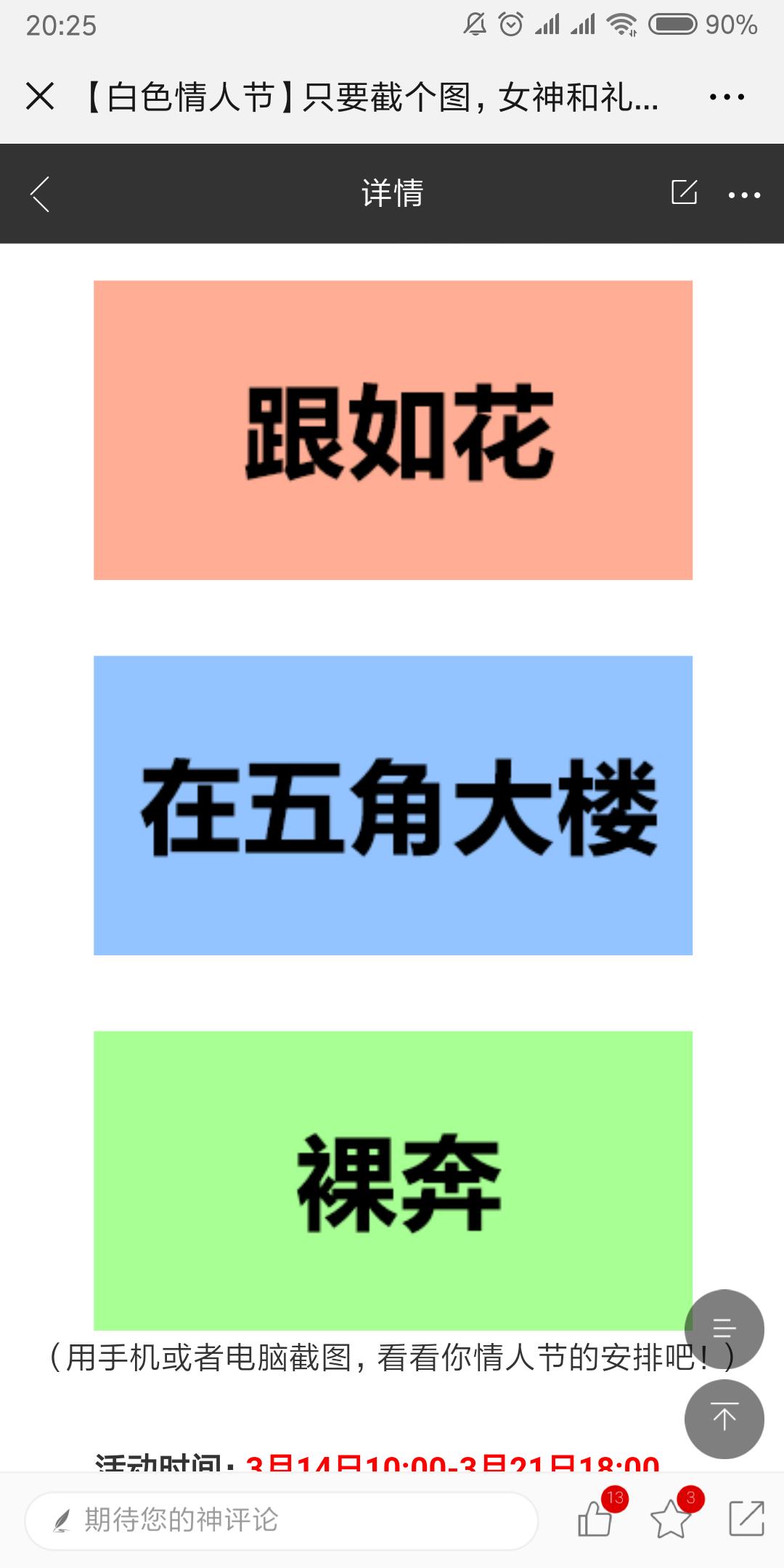 Screenshot_2019-03-13-20-25-40-057_com.tencent.mm.png