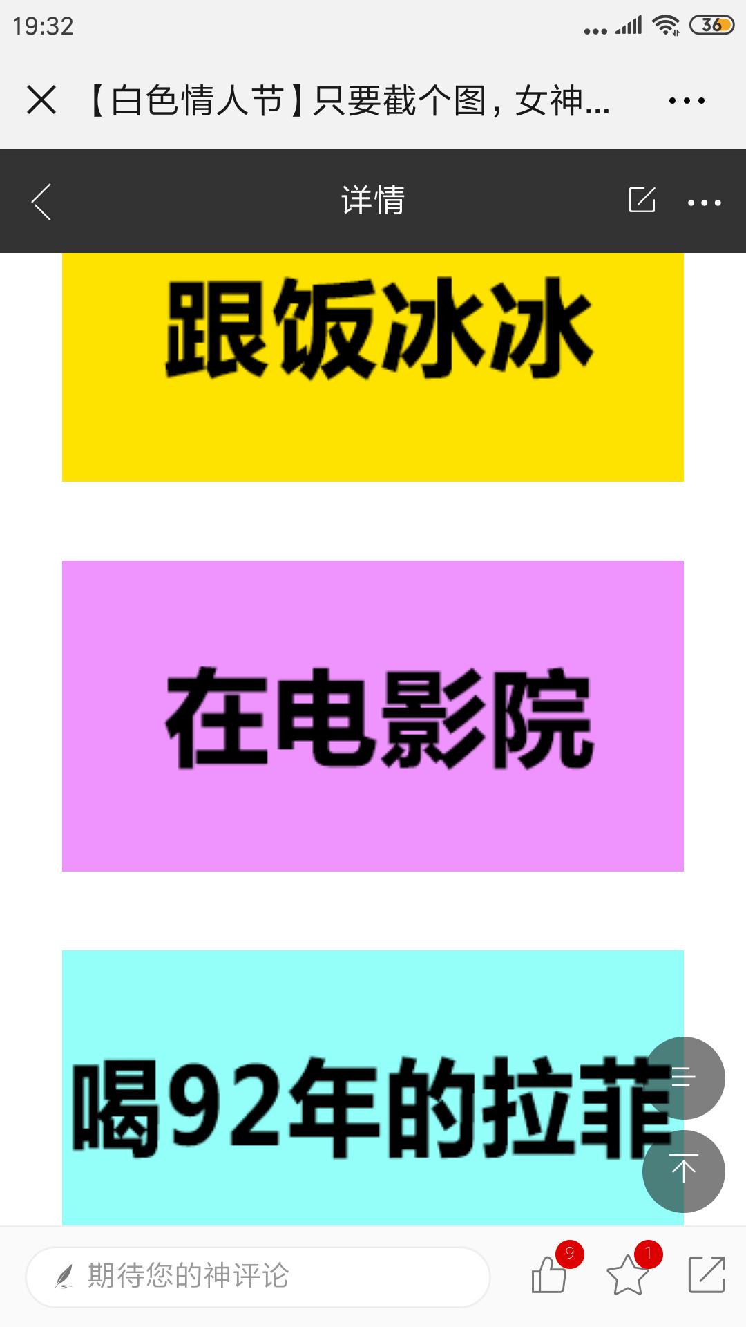 Screenshot_2019-03-13-19-32-02-723_com.tencent.mm.png