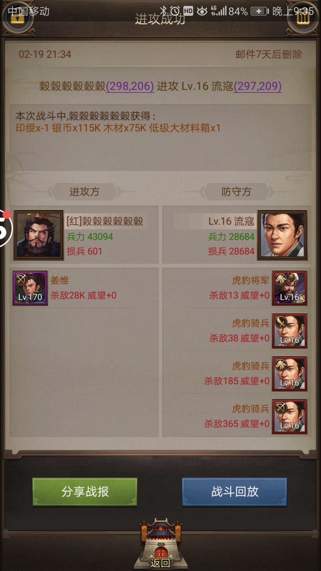 Screenshot_20190219-213527.png