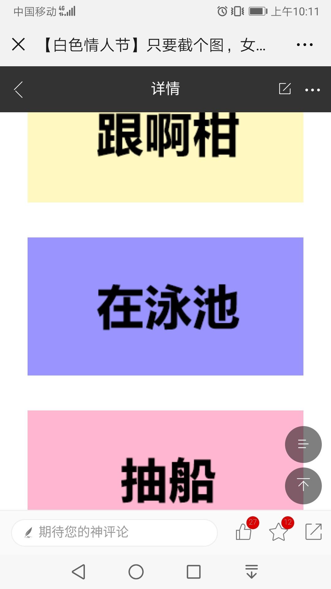 Screenshot_20190314_101130_com.tencent.mm.jpg