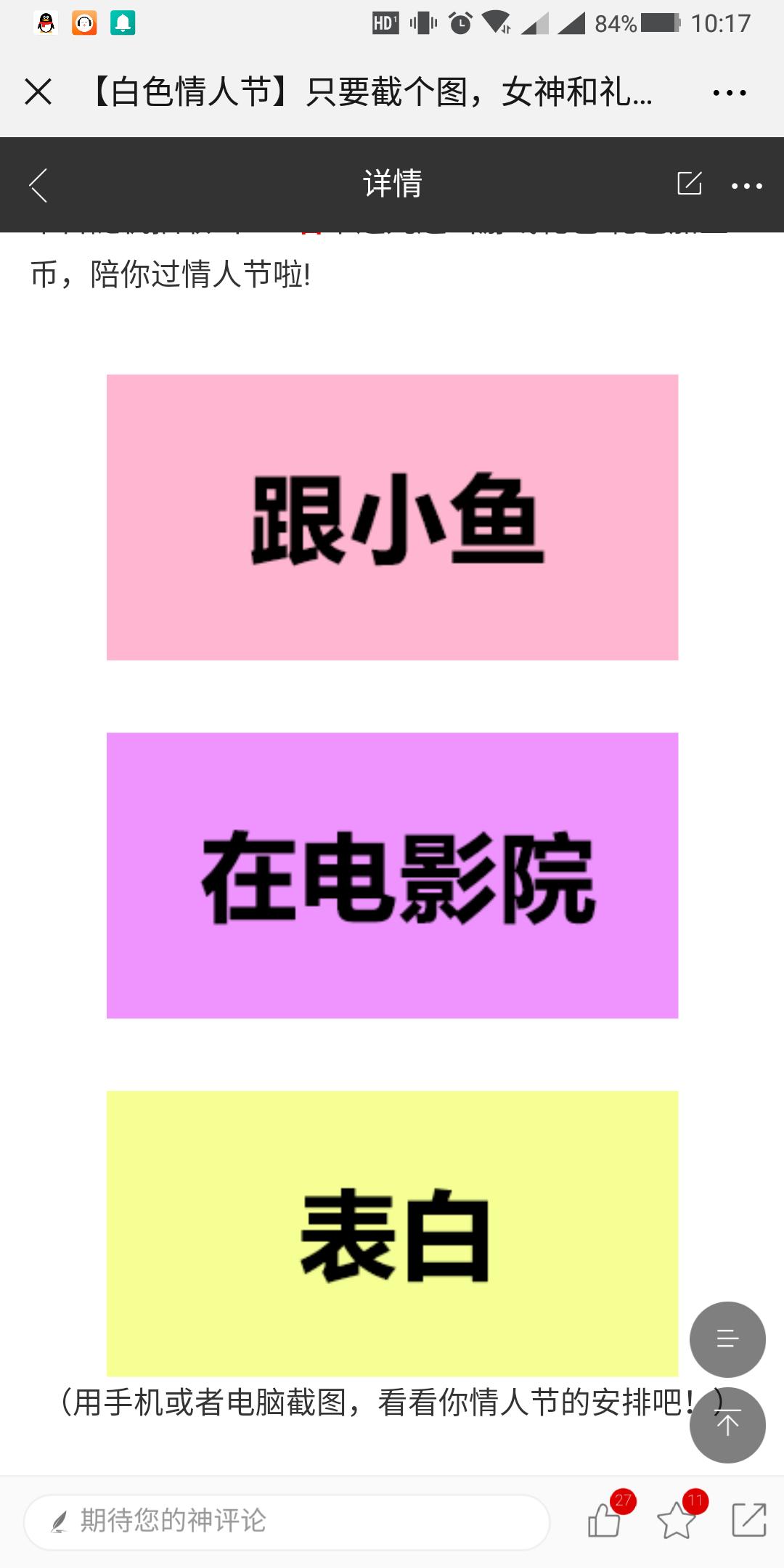 Screenshot_2019-03-14-10-17-29-111_com.tencent.mm.png