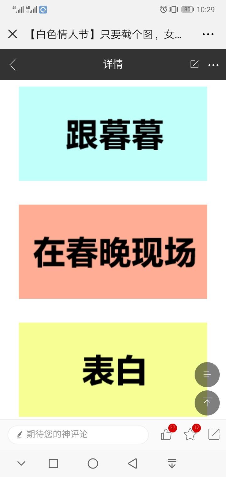 Screenshot_20190314_102925_com.tencent.mm.jpg