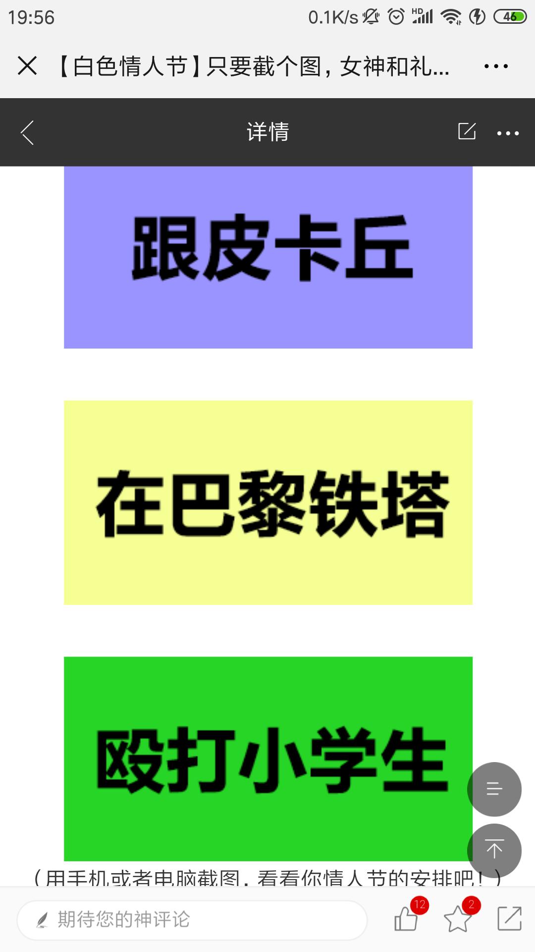 Screenshot_2019-03-13-19-56-30-870_com.tencent.mm.png