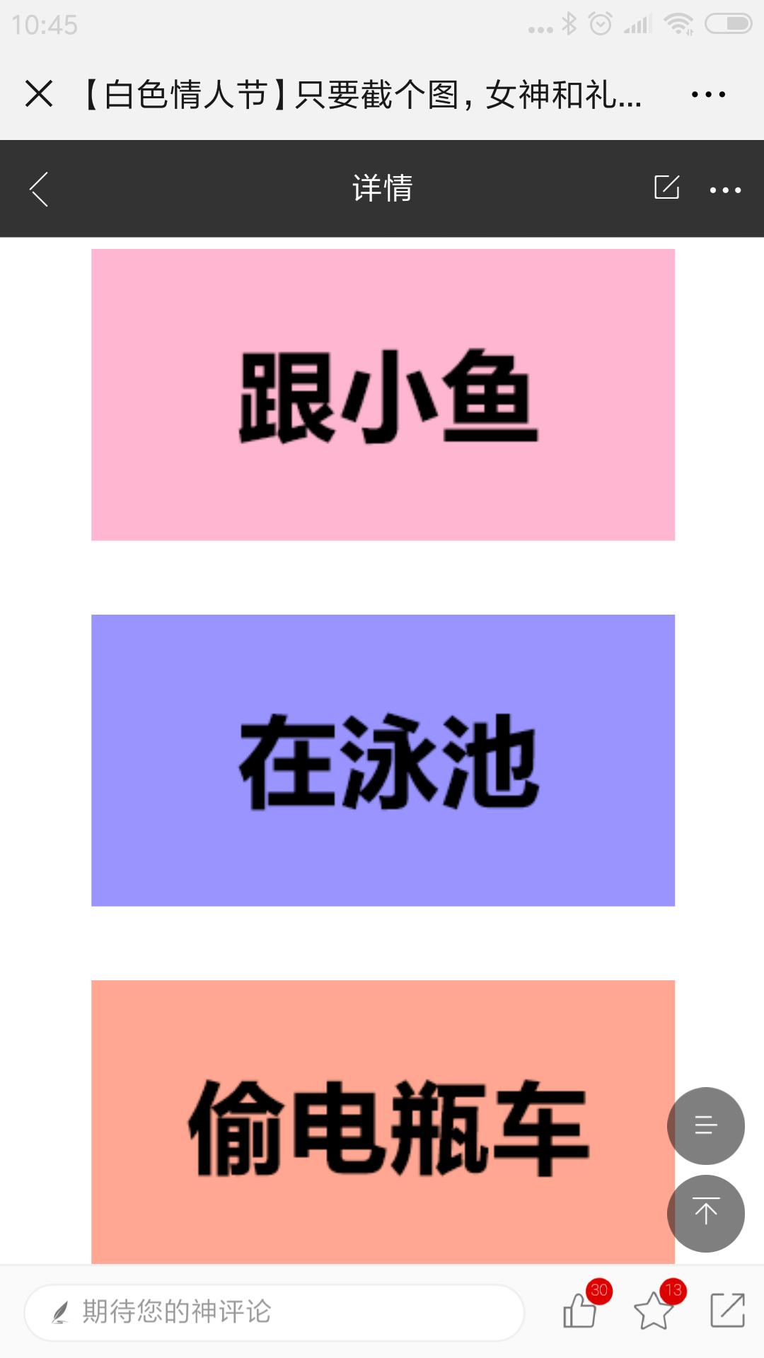 Screenshot_2019-03-14-10-45-37-520_com.tencent.mm.png