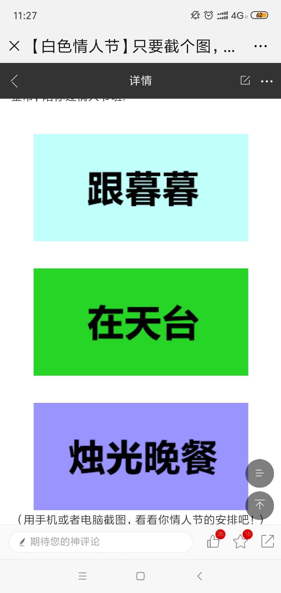 Screenshot_2019-03-14-11-27-47-635_com.tencent.mm.png