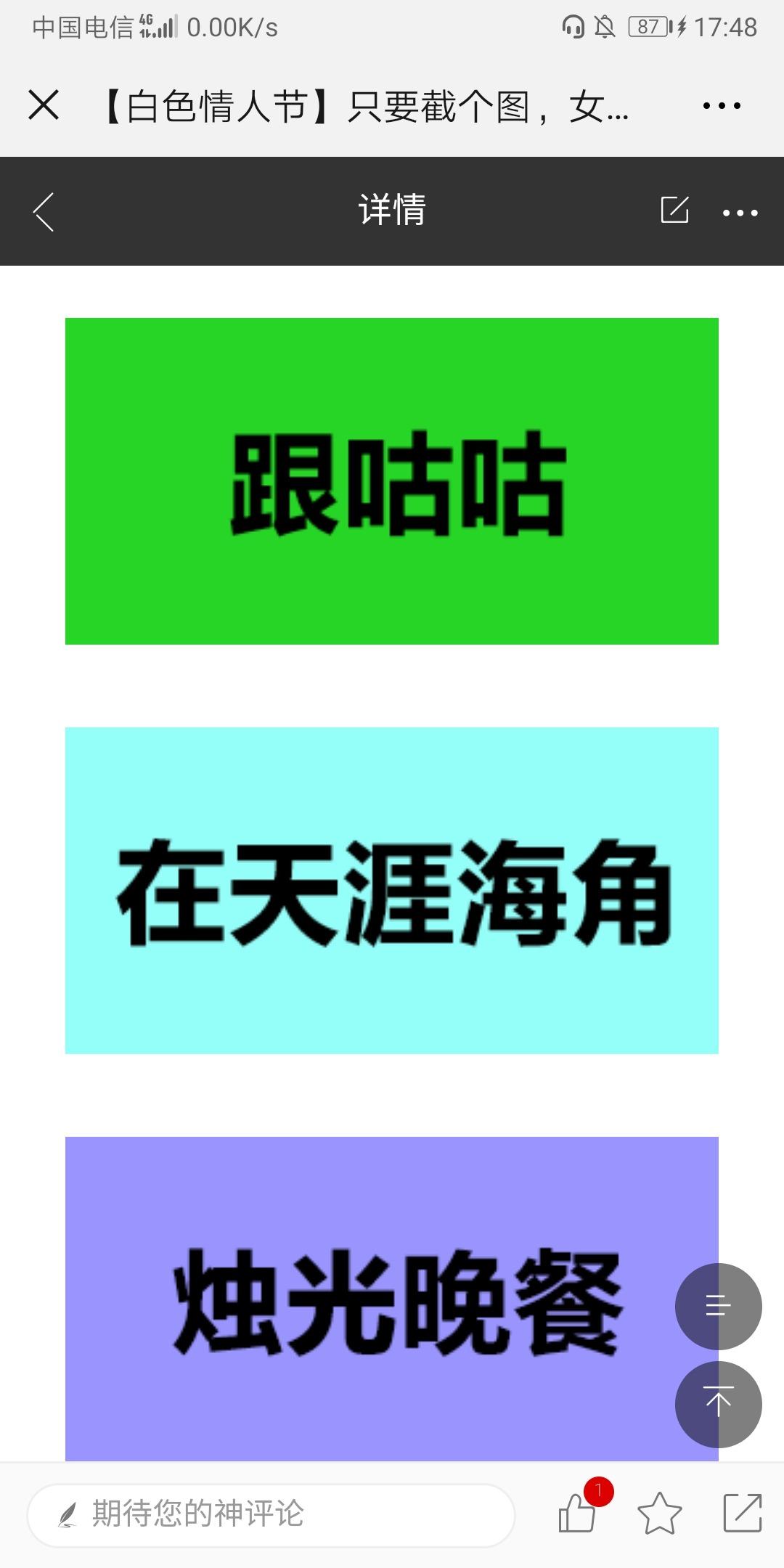 Screenshot_20190313_174833_com.tencent.mm.jpg