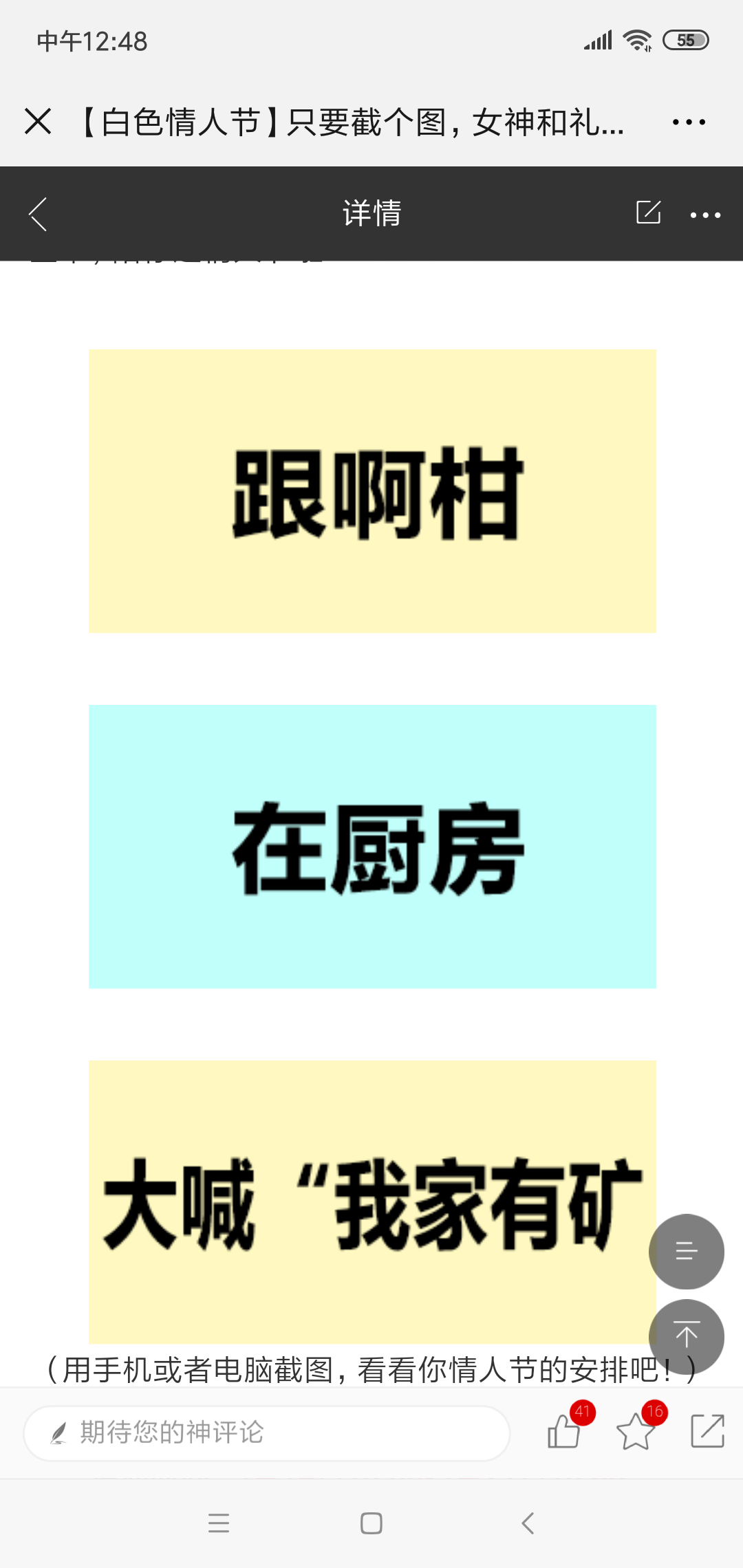 Screenshot_2019-03-14-12-48-12-881_com.tencent.mm.png