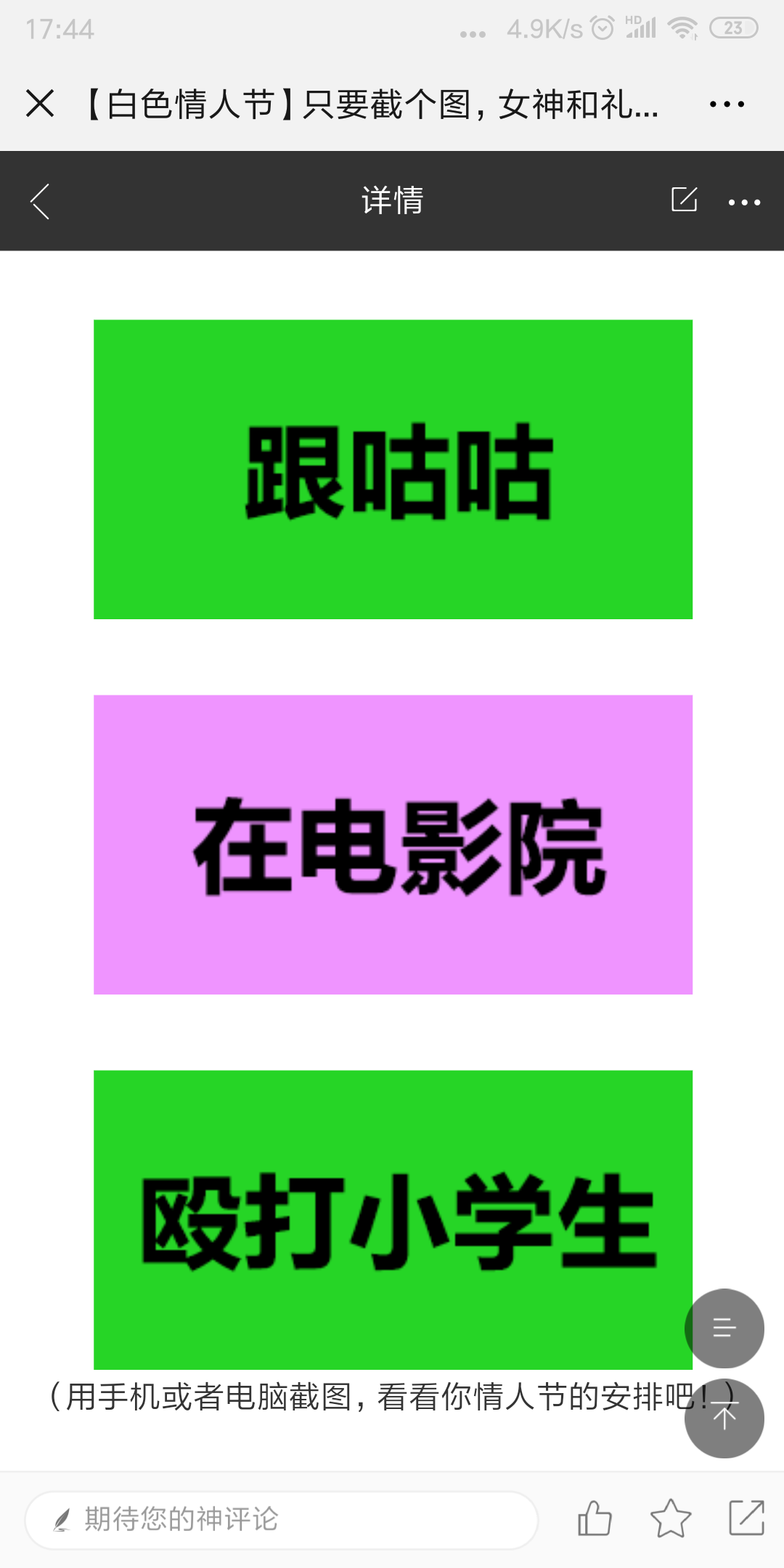 Screenshot_2019-03-13-17-44-21-118_com.tencent.mm.png