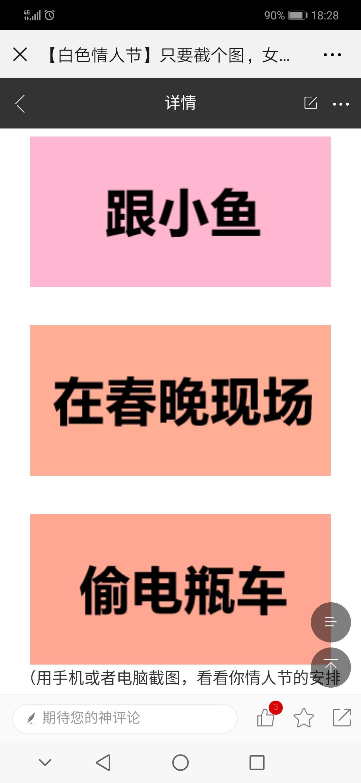 Screenshot_20190313_182829_com.tencent.mm.jpg