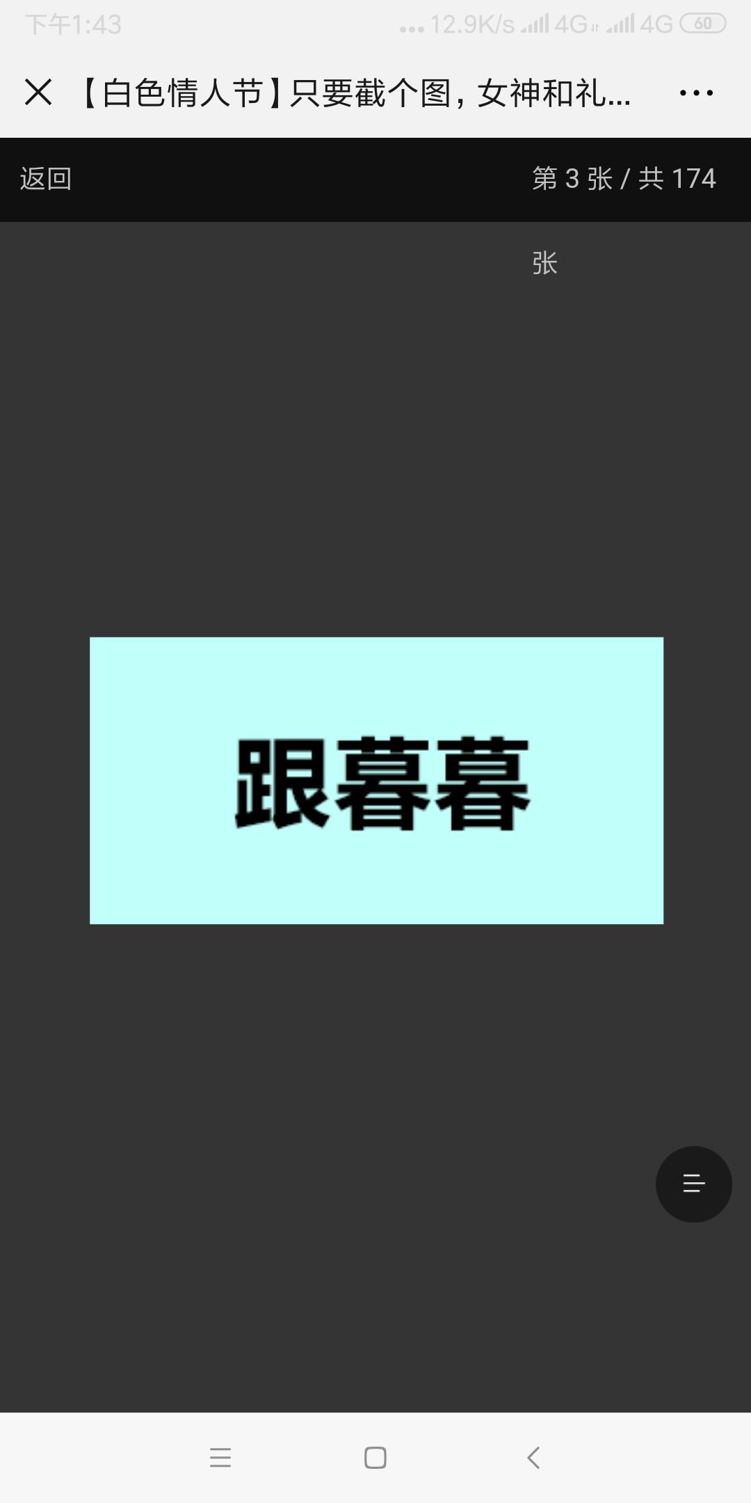 Screenshot_2019-03-14-13-43-08-535_com.tencent.mm.png